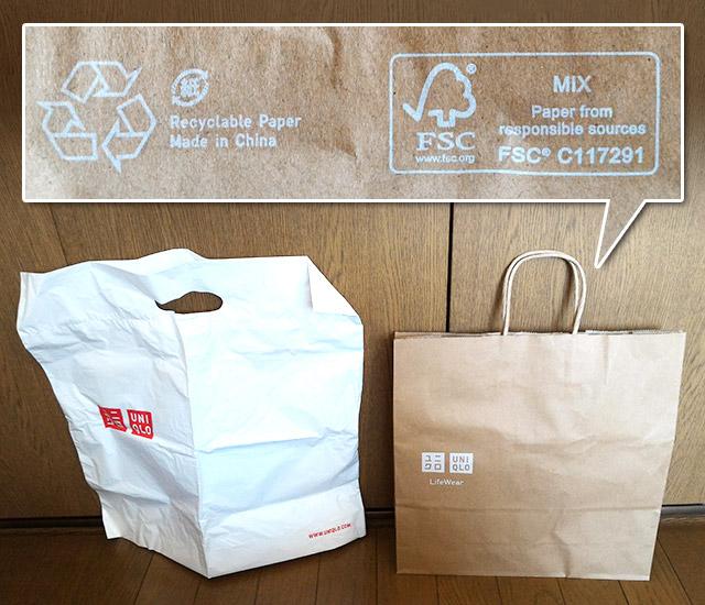 ユニクロ、再生紙を使用した紙製のレジ袋