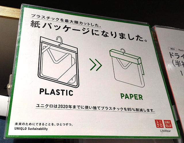 プラスチック使用量を最小限に抑えたパッケージ