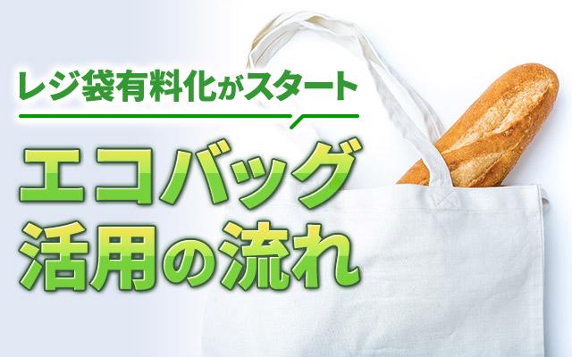 レジ袋有料化でエコバッグ活用の流れ