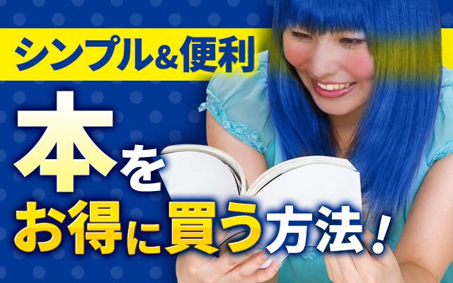 本をお得に買う方法