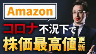 Amazon、コロナ不況下でも株価最高値更新