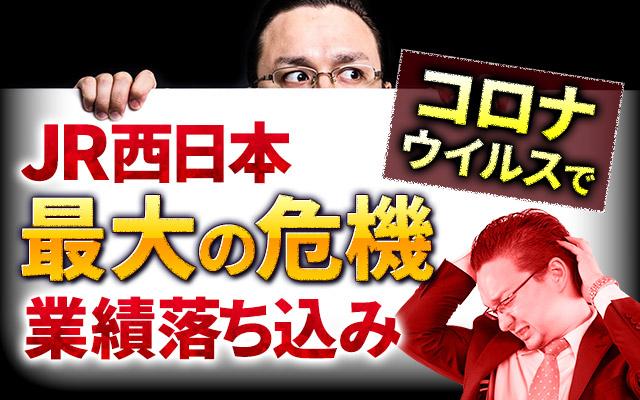 JR西日本「最大の危機」で業績に落ち込む