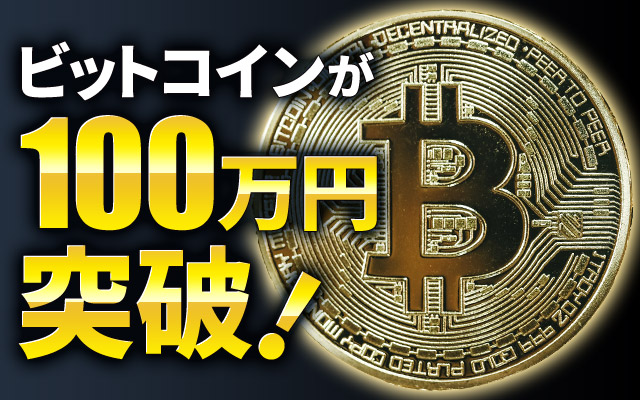 ビットコインが一時100万円突破