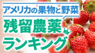 アメリカの果物と野菜、残留農薬ランキング