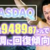 ナスダック、終値9,489.87ドルで順調に回復傾向