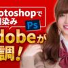 Photoshopでお馴染み、Adobeが好調!