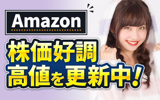 Amazon株価好調!高値を更新中!