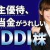 株主優待、配当金がうれしいKDDI株