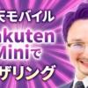 楽天モバイル Rakuten Miniでテザリング