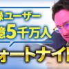 登録ユーザー数 3億5千万人!大人気ゲーム「フォートナイト」
