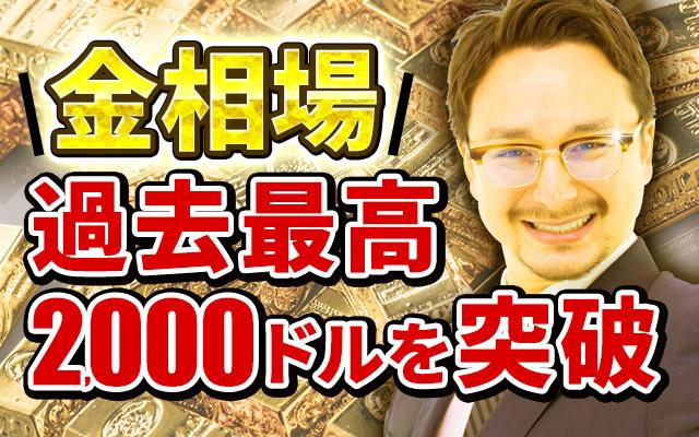 金相場、過去最高2,000ドルを突破