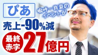 ぴあ 売上-90%減 最終赤字27億円