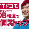 NTTドコモ、TOB(株式公開買い付け)報道で株価ストップ高