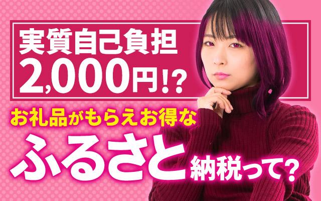 実質自己負担2,000円!?お得なふるさと納税って?