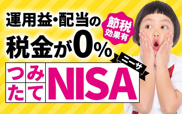 運用益・配当にかかる税金が0%!節税効果もあるつみたてNISA