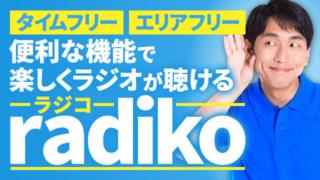 便利な機能で楽しくラジオが聴けるradiko(ラジコ)