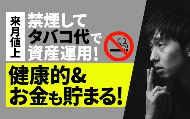 禁煙してタバコ代で資産運用!健康的&お金も貯まる!