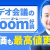 ビデオ会議のZoom好調!株価も最高値更新!