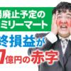 上場廃止予定のファミリーマート、最終損益が107億円の赤字