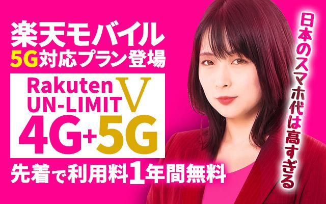 楽天モバイル、5G対応プラン登場!先着で利用料1年間無料!