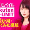 楽天モバイル、Rakuten UN-LIMITを3か月使ってみた感想