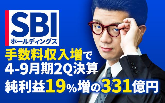 SBIホールディングス、手数料収入増で4-9月期2Q決算は純利益19%増の331億円