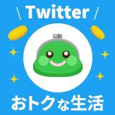 Twitter「おトクな生活」