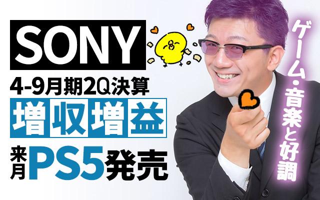 ソニー、4-9月期2Q決算は増収増益!来月は待望のPS5発売