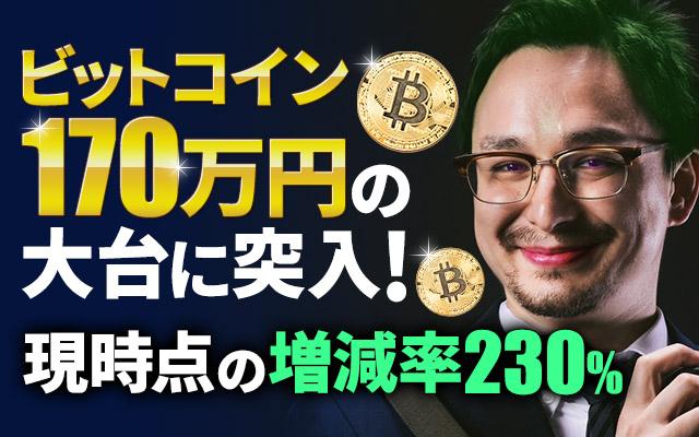 ビットコイン、ついに170万円の大台に突入!現時点の増減率は230%!