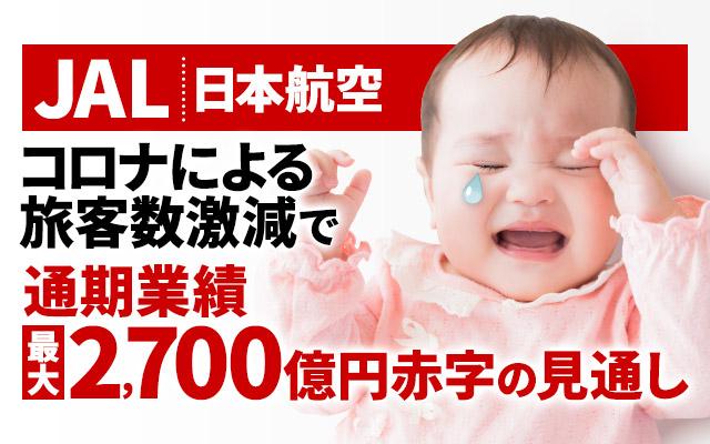 JAL、コロナによる旅客数激減で通期業績は最大2,700億円赤字の見通し