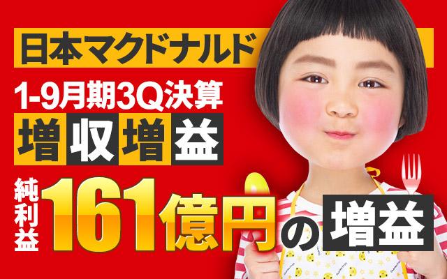 日本マクドナルド、1-9月期3Q決算は増収増益、純利益は161億円の増益