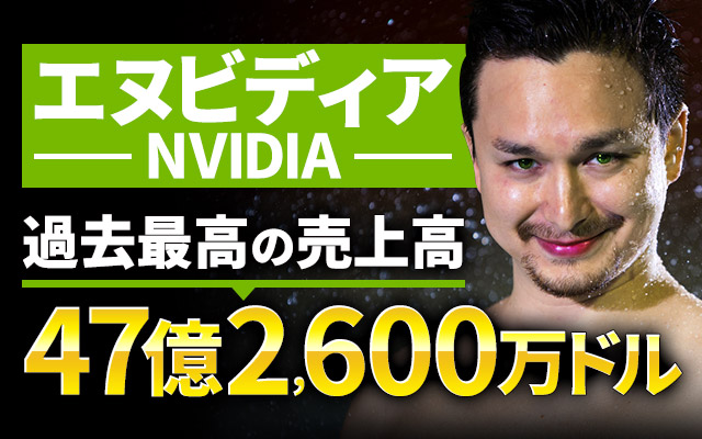 エヌビディア(NVIDIA)、過去最高の売上高47億2,600万ドル