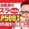 テスラ、S&P500に採用!時間外取引で株価1割近い上昇