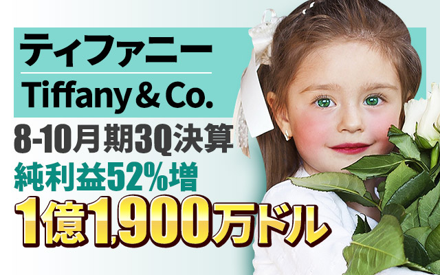 ティファニー(Tiffany)、8-10月期3Q決算は、純利益52%増の1億1,900万ドル