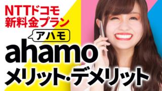 NTTドコモ 新料金プランahamo(アハモ)のメリット・デメリット