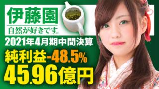 伊藤園、2021年4月期中間決算は純利益-48.5%の45.96億円
