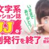 ファッション誌「JJ」月刊発行を終了