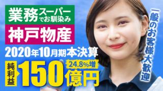 神戸物産、2020年10月期本決算は純利益24.8%増の150億円