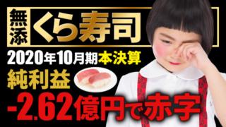 くら寿司、2020年10月期本決算は純利益-2.62億円で赤字