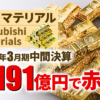 三菱マテリアル、2021年3月期中間決算は純利益-191億円で赤字