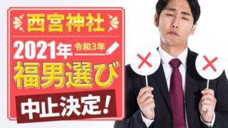 西宮神社 2021年「福男選び」中止決定
