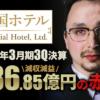 帝国ホテル、2021年3月期3Q決算 純利益86億8,500万円の赤字で減収減益