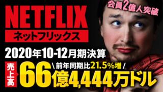Netflix (ネットフリックス) 、2020年10~12月期決算は、売上高が66億4,444万ドル(約6,900億円)で過去最高