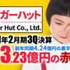 長崎ちゃんぽんのリンガーハット、2021年2月期3Q決算 純利益は73億2,300万円の赤字