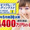 ブックオフグループホールディングス、2021年5月期3Q決算 純利益4,400万円の赤字
