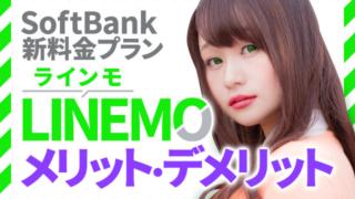 ソフトバンク 新料金プランLINEMO(ラインモ)のメリット・デメリット