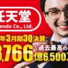 任天堂、2021年3月期3Q決算 純利益は91.8%増の3,766億6,500万円で過去最高の収益