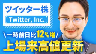 ツイッター株が上場来高値更新!2023年までに売上高を倍増させる計画を発表
