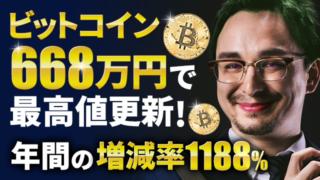 ビットコイン、ついに668万円を突破し最高値更新!年間の増減率は1188%!