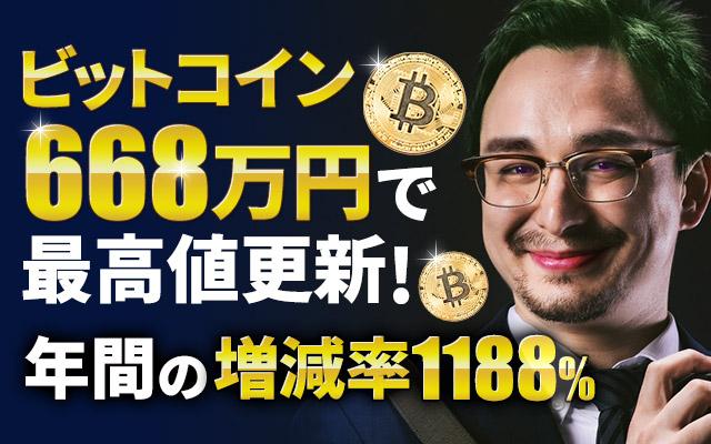 ビットコイン、ついに668万円突入で最高値更新!年間の増減率は1188%!